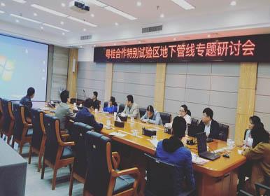 金迪受邀參加梧州市粵桂合作特別試驗區地下管線專題研討會