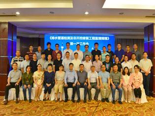 金迪排水工程事業部副總經理趙新應邀出席《排水管道檢測及非開挖修復工程監理規程》第一次工作會議
