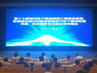 金迪企業集團總裁吳繪忠應邀出席第十七期城市地下管線探測工程項目經理、監理崗位培訓班