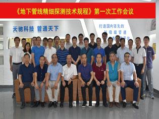 《城市地下管線精細探測技術規程》第一次工作會議在廣州召開