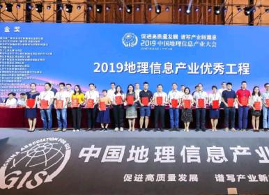 2019中國地理信息產業大會金迪多項目獲獎