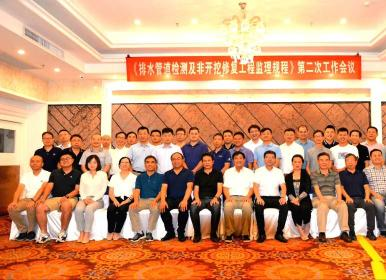 金迪企業集團公司副董事長兼集團公司總工程師冼駿峰,參加《排水管道檢測及非開挖修復工程監理規程》第二次工作會議