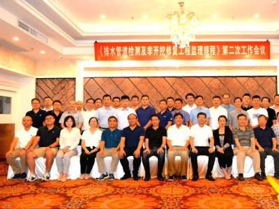 金迪企业集团公司副董事长兼集团公司总工程师冼骏峰,参加《排水管道检测及非开挖修复工程监理规程》第二次工作会议