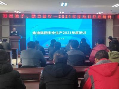 金迪集团安全管理中心组织年度安全生产培训会
