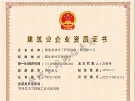市政资质证书