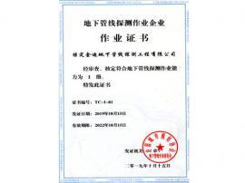 地下管线探测作业证书