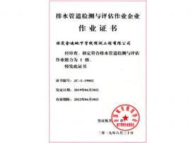 排水管道检测与评估作业证书