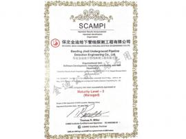 CMMI证书