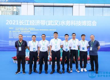 """金迪公司参加""""2021长江经济带(武汉)水务科技博览会"""""""